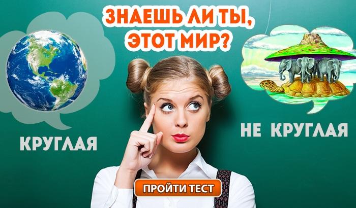 тест-на-знания-мира