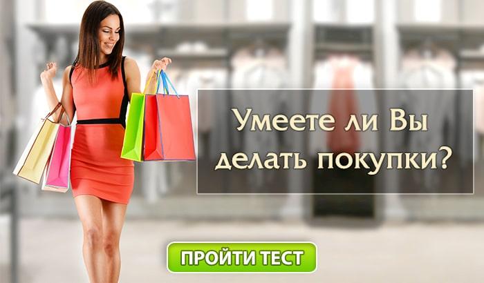 Умеете-ли-Вы-делать-покупки