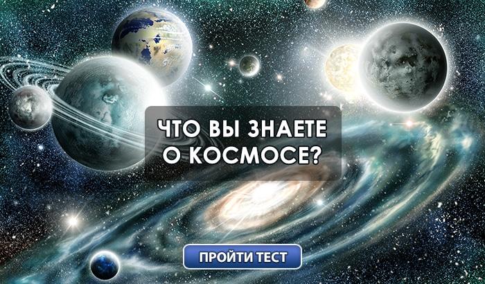 космос-тест