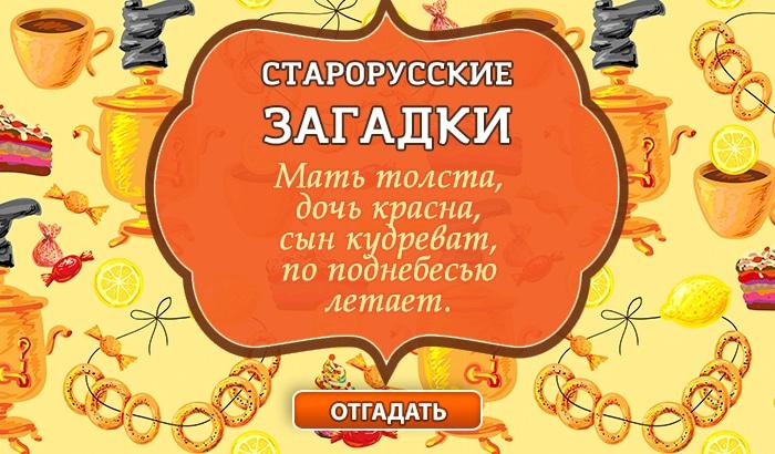 тест русские загадки
