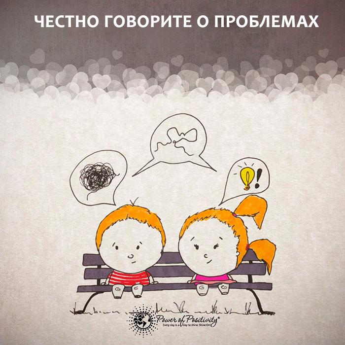 kak-sdelat-chtoby-otnosheniya-dlilis-25-let-i-bolshe-13