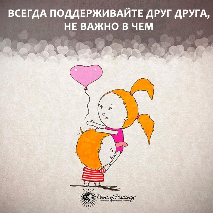 kak-sdelat-chtoby-otnosheniya-dlilis-25-let-i-bolshe-14