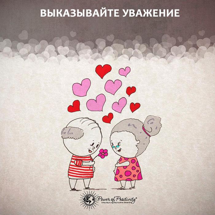 kak-sdelat-chtoby-otnosheniya-dlilis-25-let-i-bolshe-2
