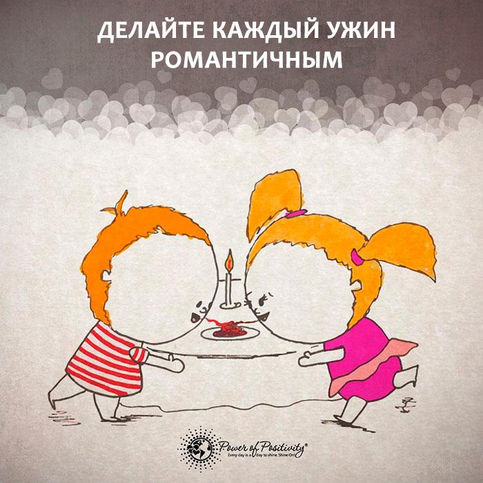 kak-sdelat-chtoby-otnosheniya-dlilis-25-let-i-bolshe-3