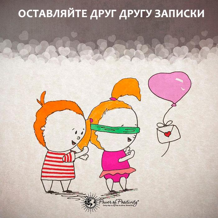 kak-sdelat-chtoby-otnosheniya-dlilis-25-let-i-bolshe-4