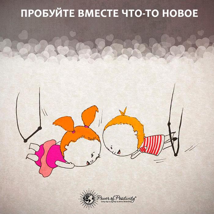 kak-sdelat-chtoby-otnosheniya-dlilis-25-let-i-bolshe-7