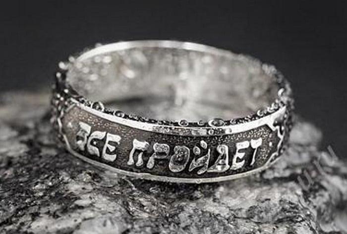 надпись на кольце все пройдет