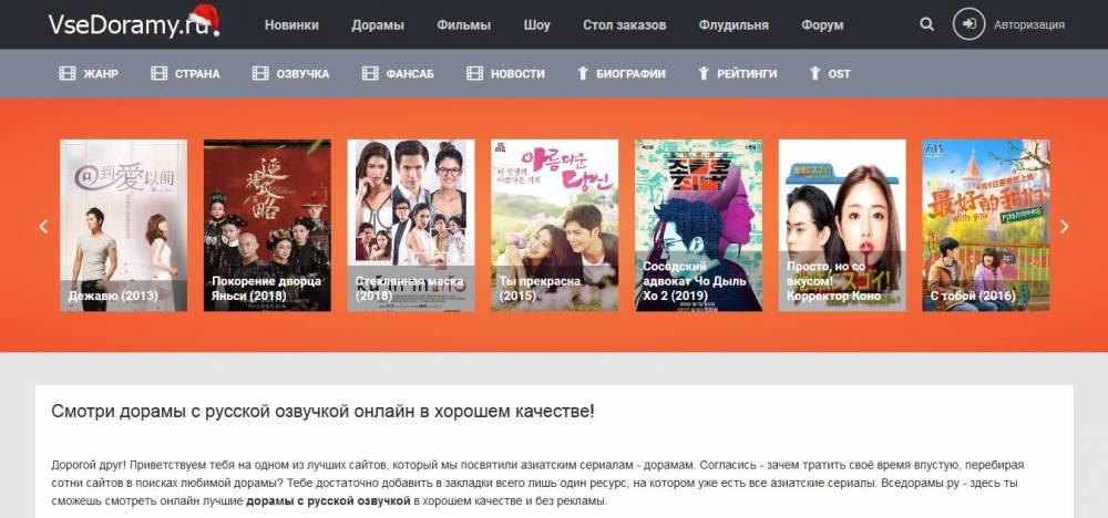 3 smotret doramy i lakorny onlajnVseDoramy ru