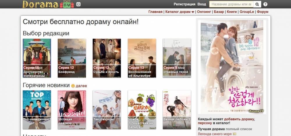 5 smotret doramy i lakorny onlajnDoramaTv ru