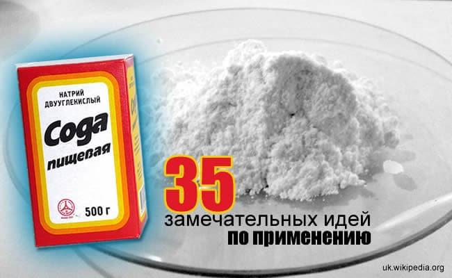 baking powder soda