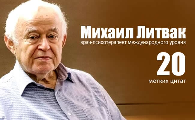 Michail Litvak