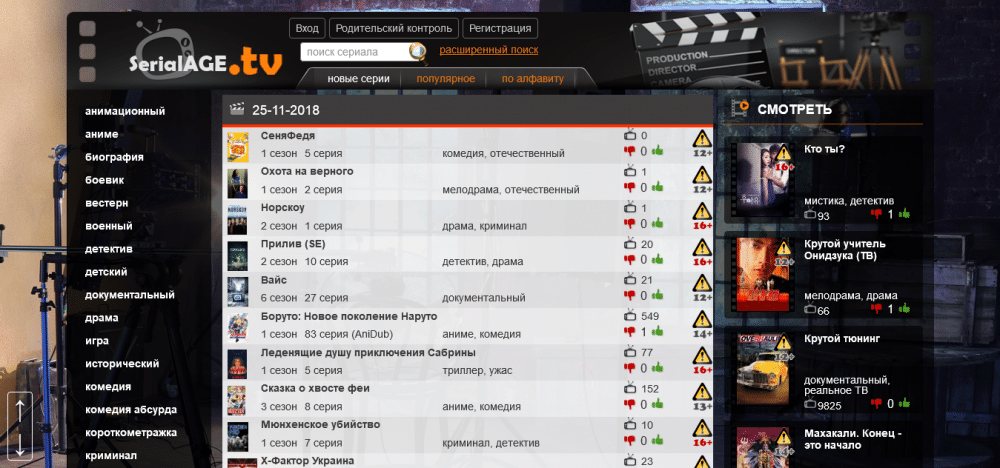 Screenshot SerialAge tv