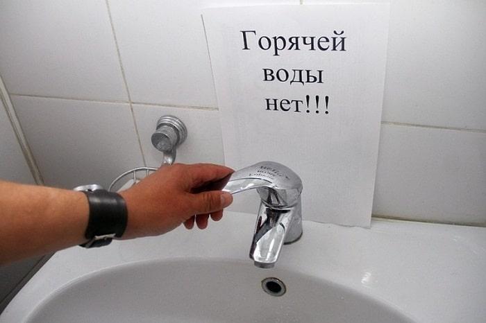 Что делать если отключают горячую воду | Делимся советами