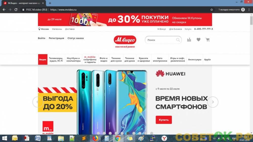 М.Видео top luchshikh magazinov telefonov