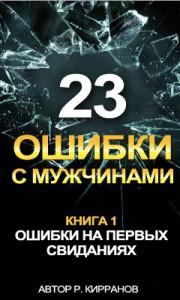 23 ОШИБКИ_3