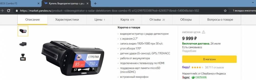 2 videoregistrator ibox combo f5 za 2990r razvod