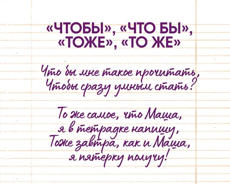 правила русского языка самые главные