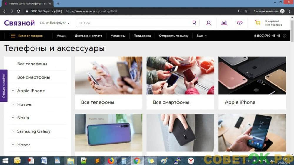 Связной top luchshikh magazinov telefonov