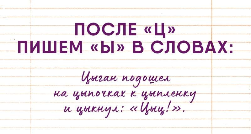 правила русского языка как правильно говорить