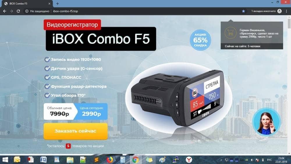 Видеорегистратор iBOX Combo F5 за 2990р — Развод