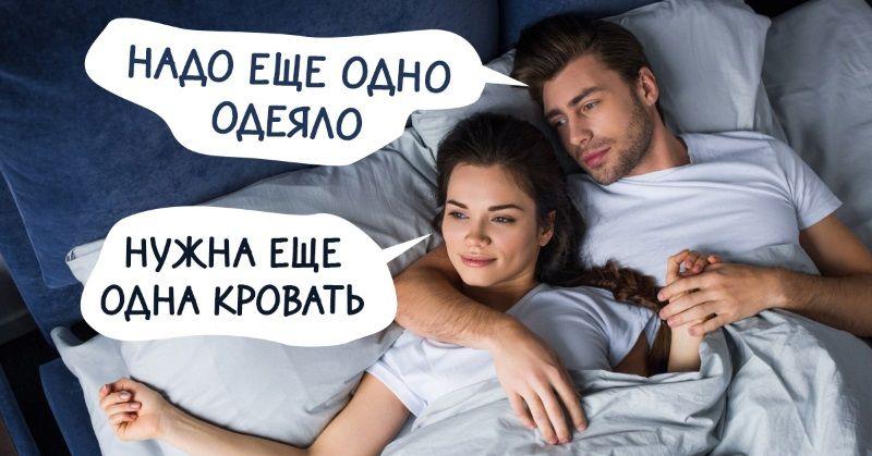 раздельный сон супругов