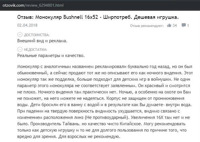 Отзыв Монокуляр BUSHNELL 16х52 за 1690 руб