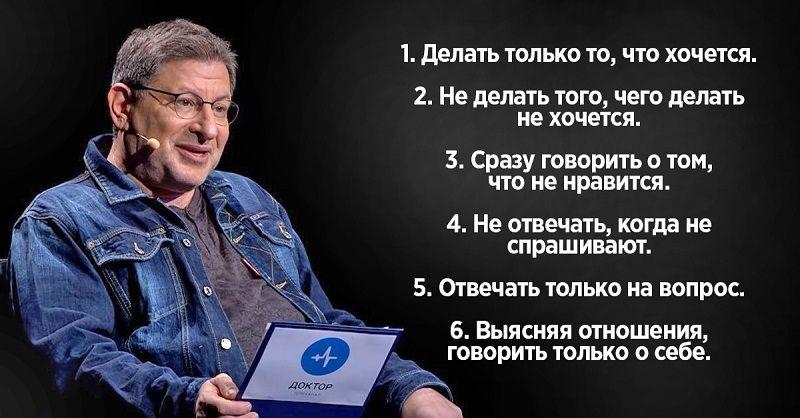 лабковский правила жизни