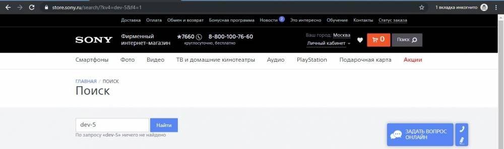 официальный сайт магазина SONY и никаких DEV-5 там не найдете.