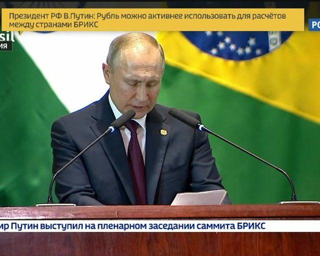 Путин предложил активнее использовать рубль в национальных расчётах БРИКС