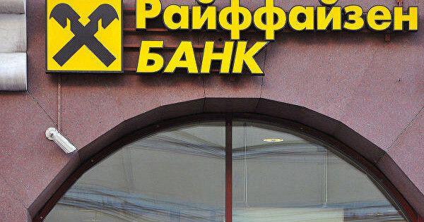 Райффайзенбанк за9месяцев увеличил чистую прибыль поМСФО на4,5%