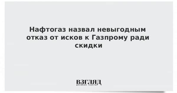 Нафтогаз назвал невыгодным отказ отисков кГазпрому ради скидки
