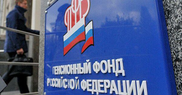 Госдума приняла проект бюджета ПФР