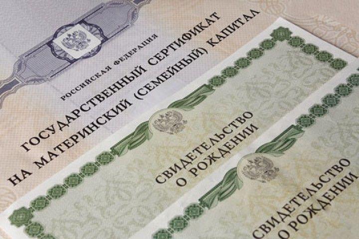С 2007 года по программе маткапитала выплачено 2,5 трлн рублей
