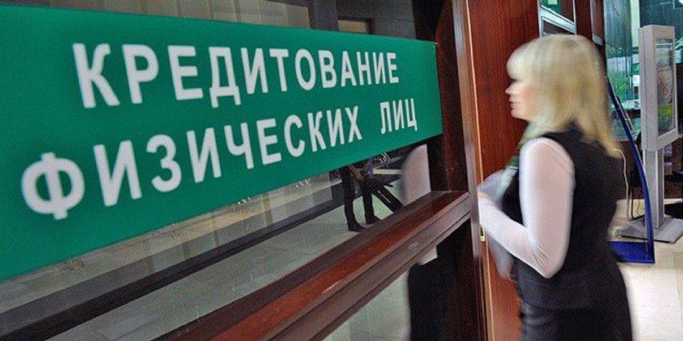 Каждый 2-й заемщик в России отдает за кредит свыше 50% своего дохода