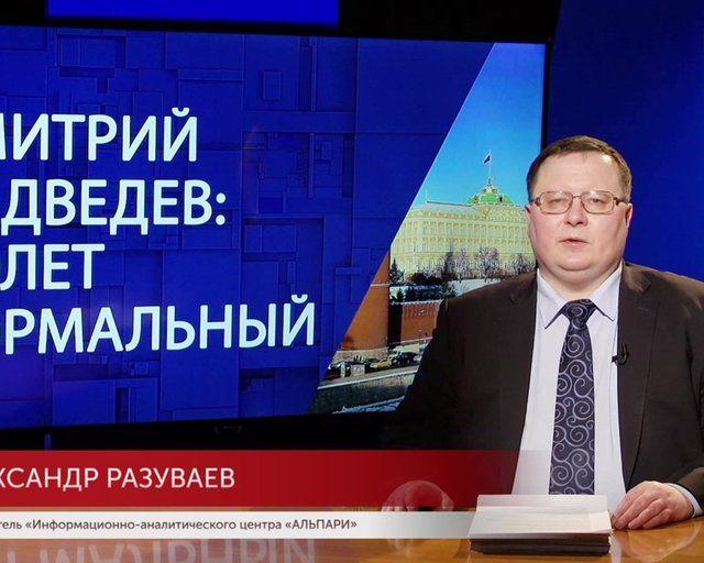 Комментарии. Дмитрий Медведев: полёт нормальный