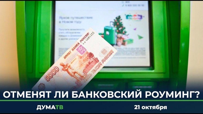 Госдума приняла закон об отмене комиссий за перевод денег между физлицами внутри одного банка
