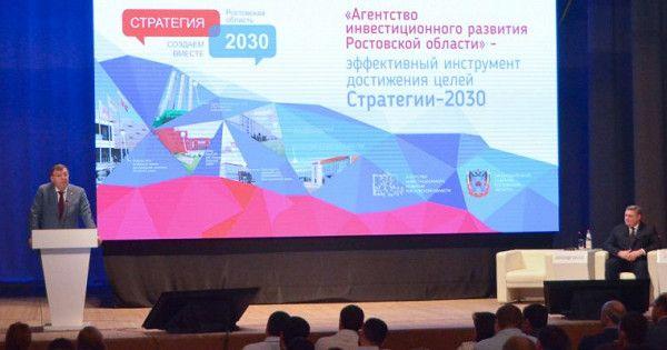 В2020 году вРостовской области будут построены тридиализных центра