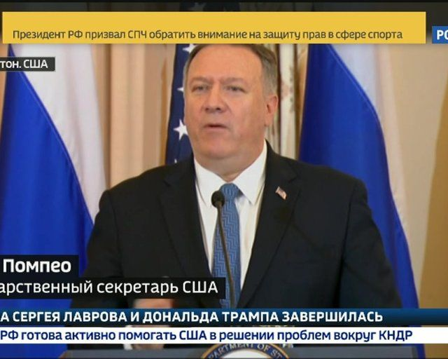 Помпео анонсировал важное заявление по экономическому сотрудничеству США и России