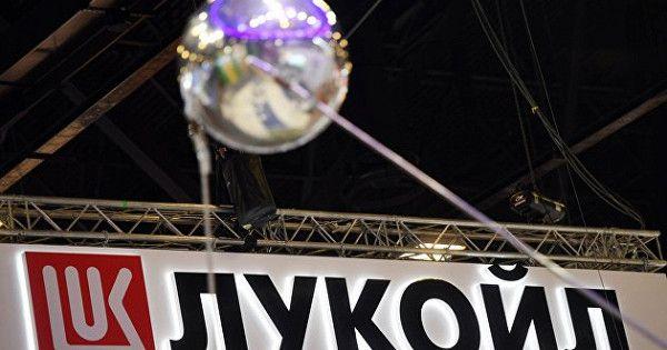 Совет директоров «Лукойла» одобрил новую дивидендную политику