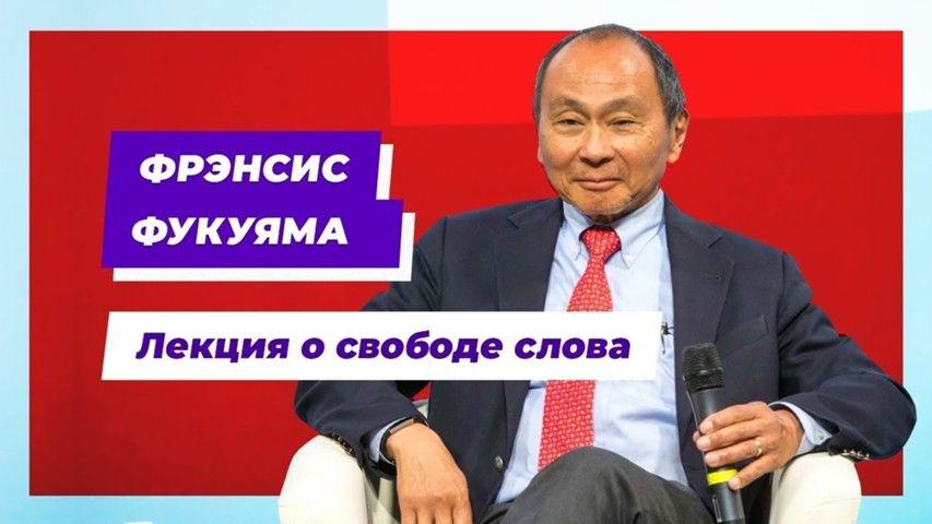Как философ Фрэнсис Фукуяма тяжело заболел Украиной